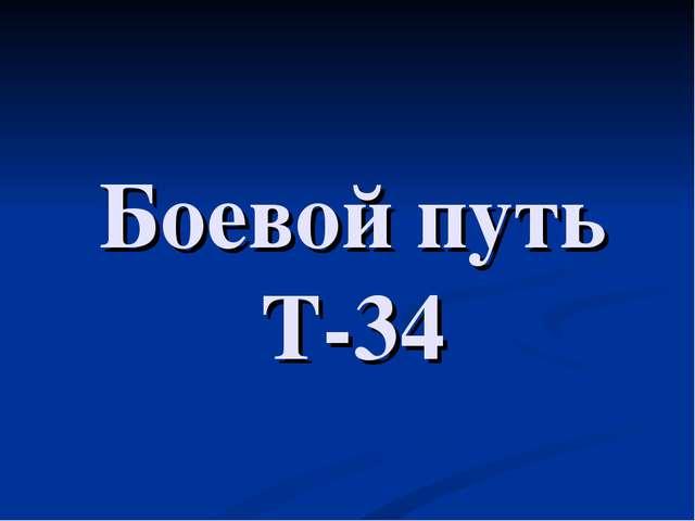 Боевой путь Т-34
