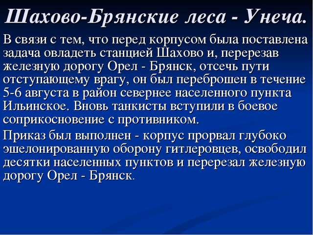 Шахово-Брянские леса - Унеча. В связи с тем, что перед корпусом была поставле...