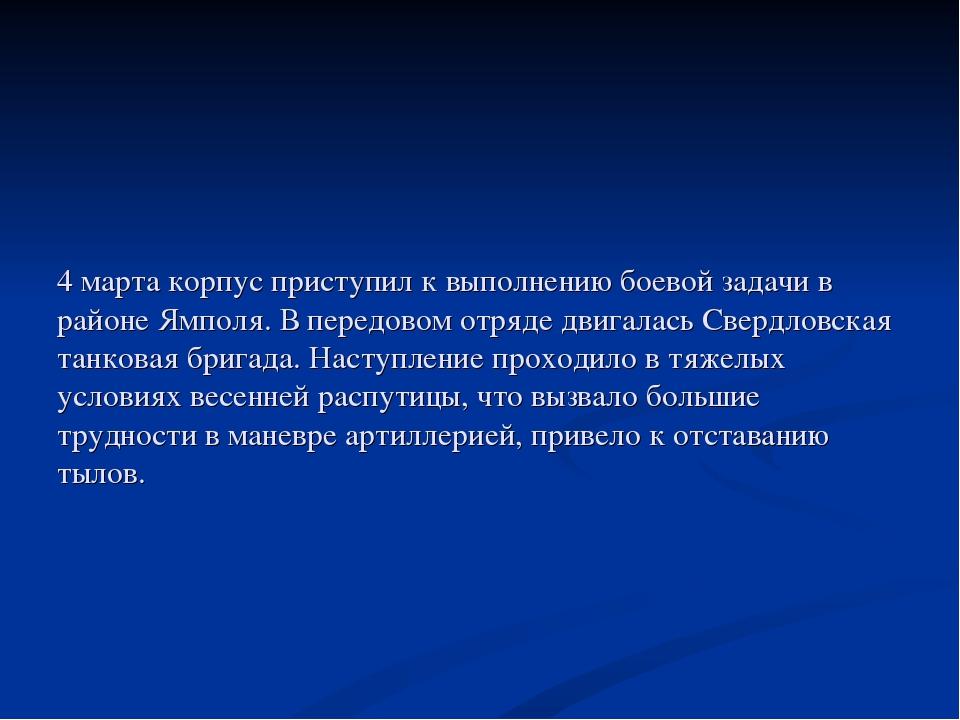 4 марта корпус приступил к выполнению боевой задачи в районе Ямполя. В перед...