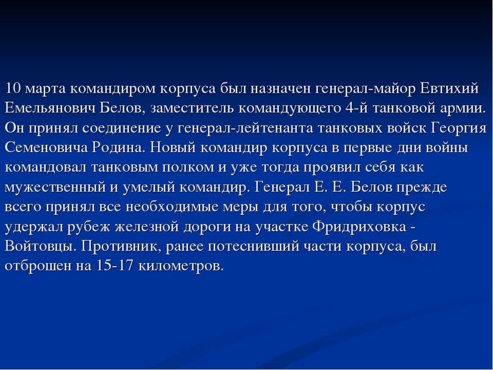 10 марта командиром корпуса был назначен генерал-майор Евтихий Емельянович Бе...