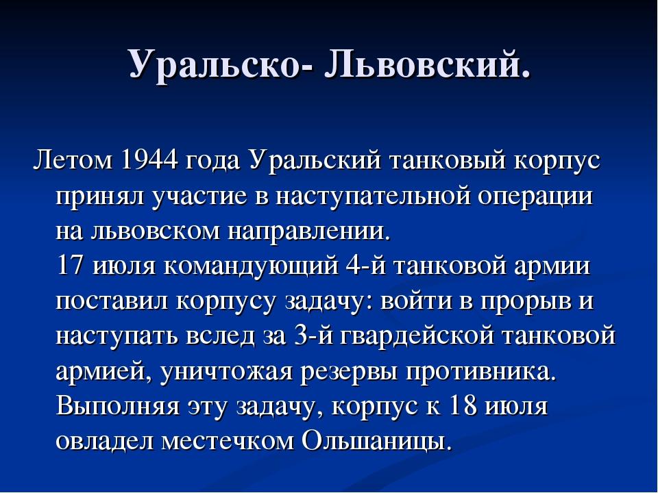 Уральско- Львовский. Летом 1944 года Уральский танковый корпус принял участие...