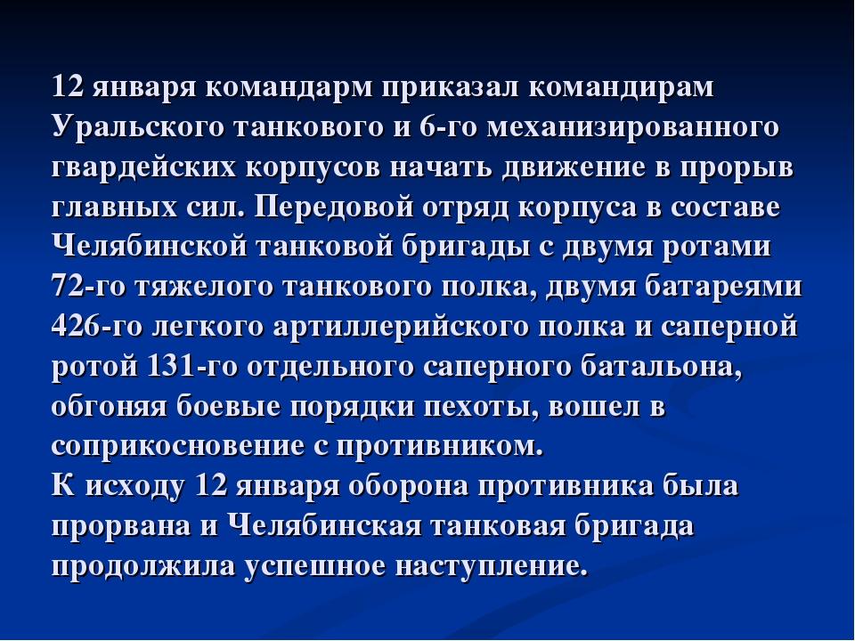 12 января командарм приказал командирам Уральского танкового и 6-го механизир...