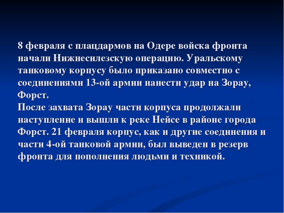 8 февраля с плацдармов на Одере войска фронта начали Нижнесилезскую операцию....