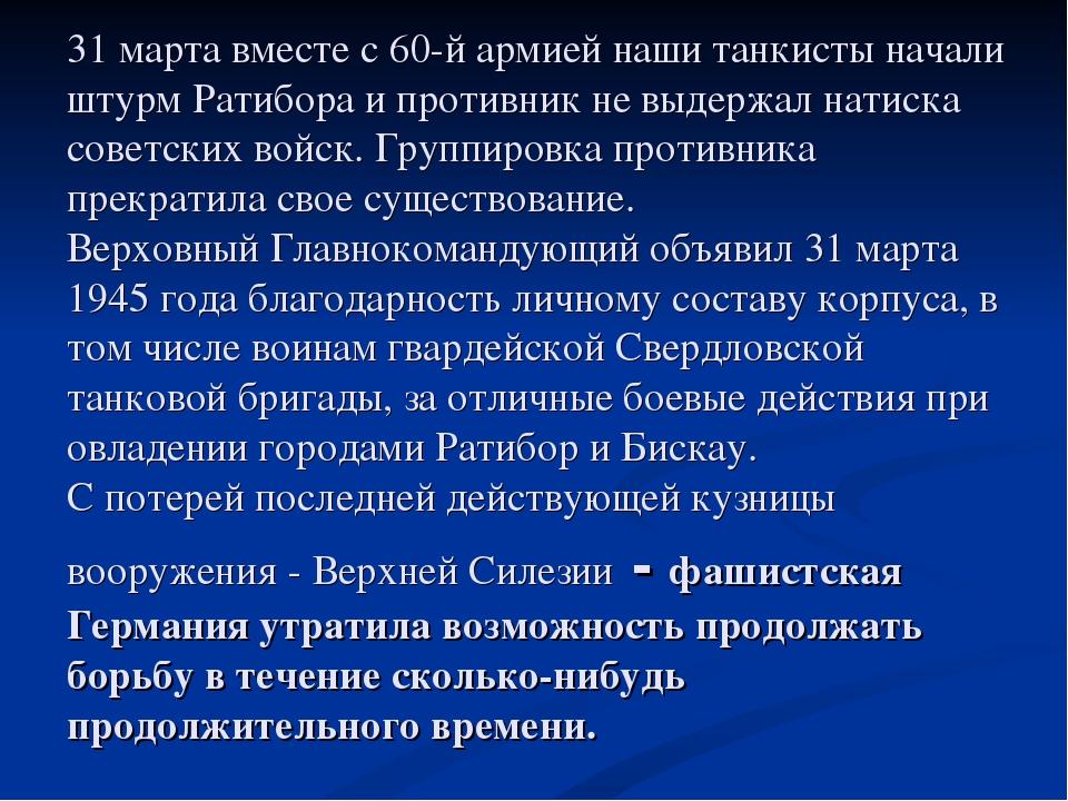 31 марта вместе с 60-й армией наши танкисты начали штурм Ратибора и противник...