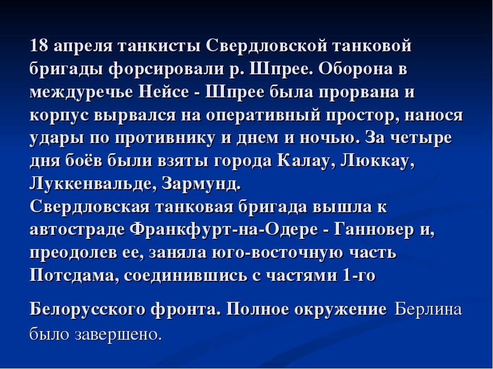 18 апреля танкисты Свердловской танковой бригады форсировали р. Шпрее. Оборон...