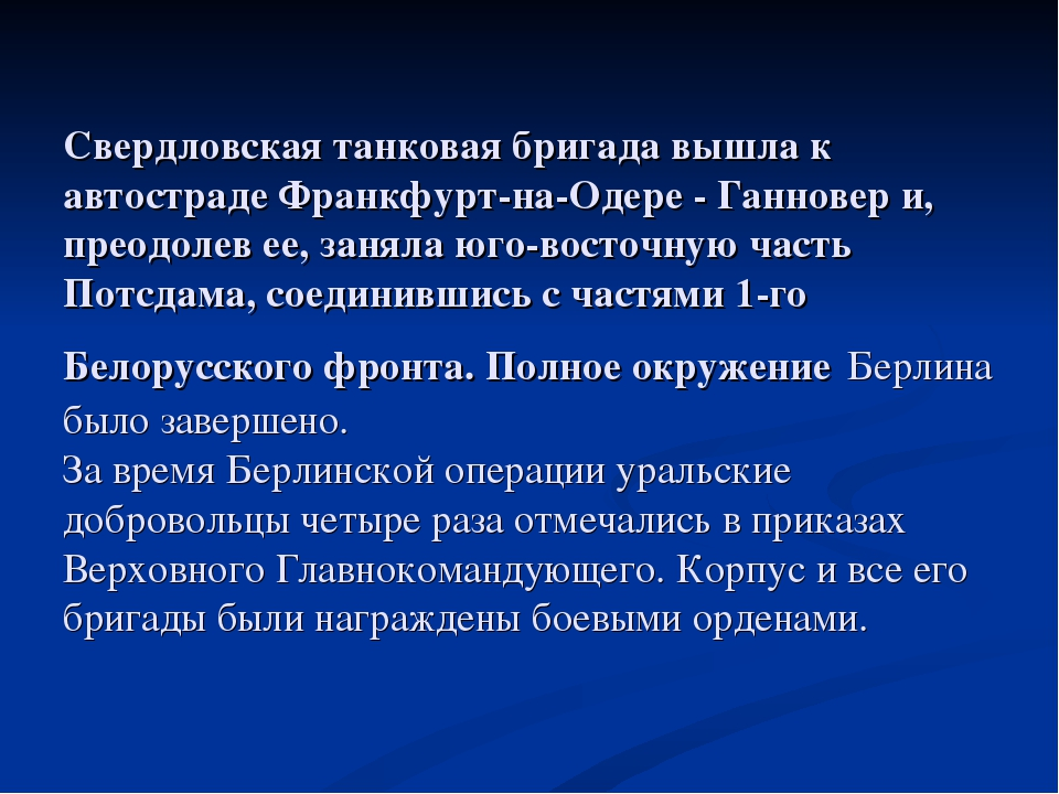 Свердловская танковая бригада вышла к автостраде Франкфурт-на-Одере - Ганнове...