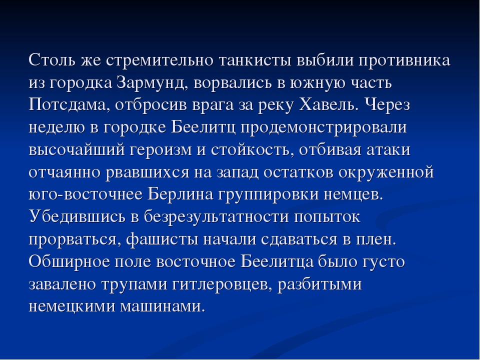 Столь же стремительно танкисты выбили противника из городка Зармунд, ворвалис...