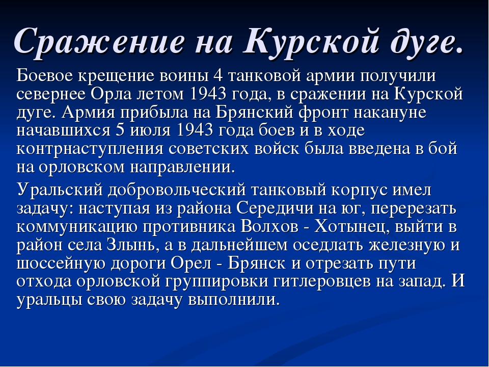 Сражение на Курской дуге. Боевое крещение воины 4 танковой армии получили сев...