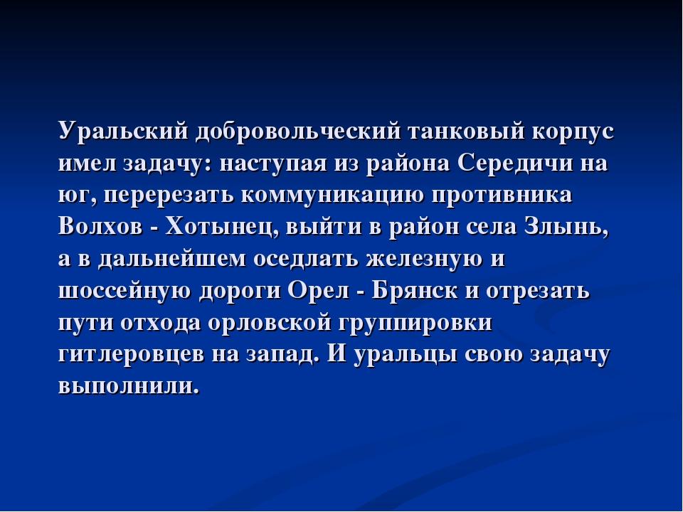 Уральский добровольческий танковый корпус имел задачу: наступая из района Сер...
