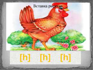 [h] [h] [h]