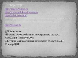 Литература: http://images.yandex.ru http://www.english-cartoons.com/ http://k