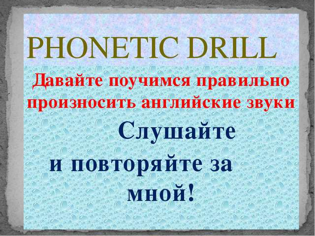 PHONETIC DRILL Давайте поучимся правильно произносить английские звуки Слушай...