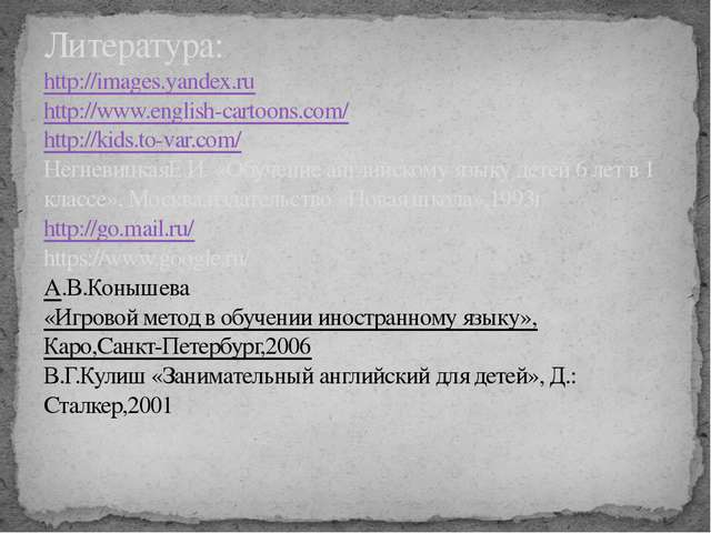 Литература: http://images.yandex.ru http://www.english-cartoons.com/ http://k...