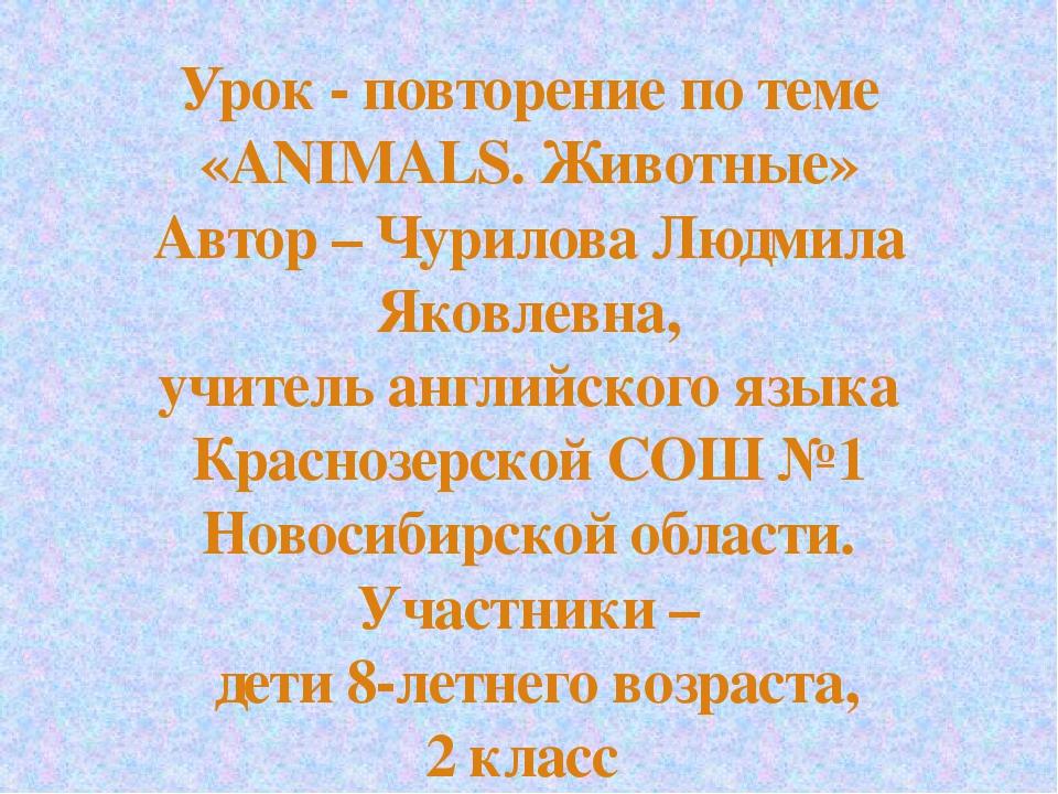 Урок - повторение по теме «ANIMALS. Животные» Автор – Чурилова Людмила Яковле...