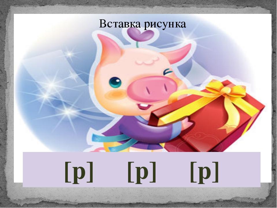 [p] [p] [p]