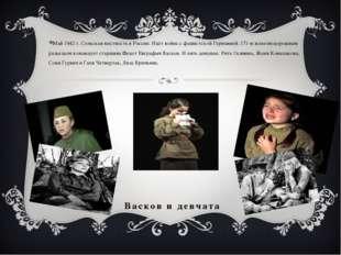 Васков и девчата Май 1942 г. Сельская местность в России. Идёт война с фашист