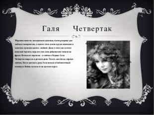 Галя Четвертак Героини повести, молоденькие девушки, были рождены для любви и