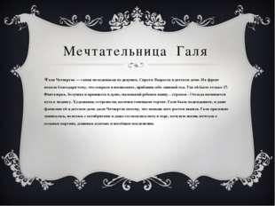 Мечтательница Галя Галя Четвертак — самая молоденькая из девушек. Сирота. Выр