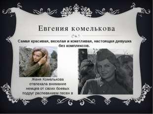 Евгения комелькова Самая красивая, веселая и кокетливая, настоящая девушка бе