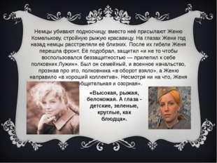 Немцы убивают подносчицу, вместо неё присылают Женю Комелькову, стройную рыжу