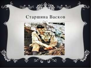 Старшина Васков