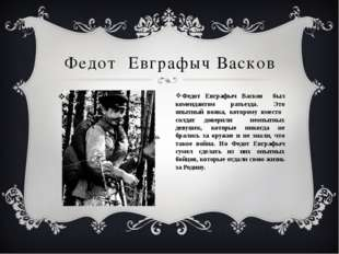 Федот Евграфыч Васков Федот Евграфыч Васков был комендантом разъезда. Это опы