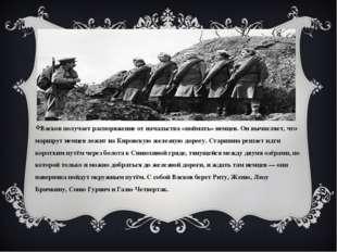 Васков получает распоряжение от начальства «поймать» немцев. Он вычисляет, ч