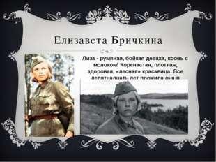 Елизавета Бричкина Лиза - румяная, бойкая деваха, кровь с молоком! Коренастая