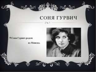 СОНЯ ГУРВИЧ Соня Гурвич родом из Минска.