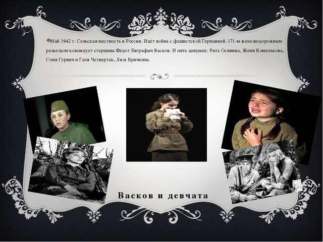 Васков и девчата Май 1942 г. Сельская местность в России. Идёт война с фашист...