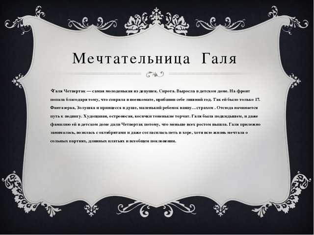 Мечтательница Галя Галя Четвертак — самая молоденькая из девушек. Сирота. Выр...