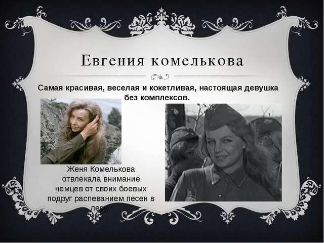 Евгения комелькова Самая красивая, веселая и кокетливая, настоящая девушка бе...