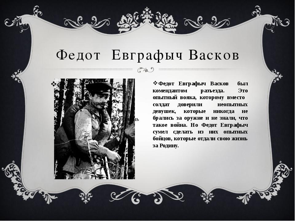 Федот Евграфыч Васков Федот Евграфыч Васков был комендантом разъезда. Это опы...