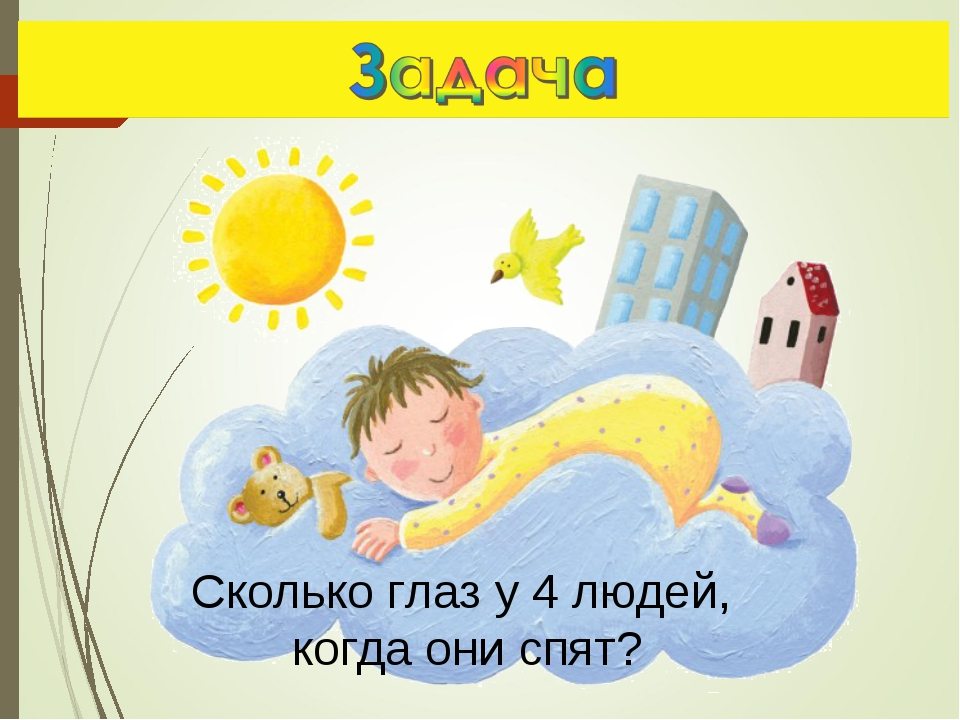 Сколько глаз у 4 людей, когда они спят?
