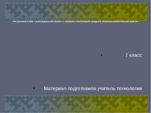 Республика Коми Сыктывдинский район с.Зеленец «Зеленецкая средняя общеобразо