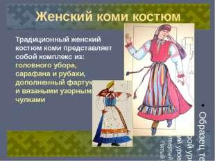 Женский коми костюм Традиционный женский костюм коми представляет собой компл