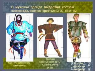 В мужской одежде выделяют костюм оленевода, костюм крестьянина, костюм охотни