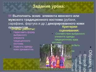 Задание урока: !!! Выполнить эскиз элемента женского или мужского традиционно