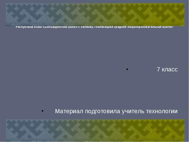 Республика Коми Сыктывдинский район с.Зеленец «Зеленецкая средняя общеобразо...