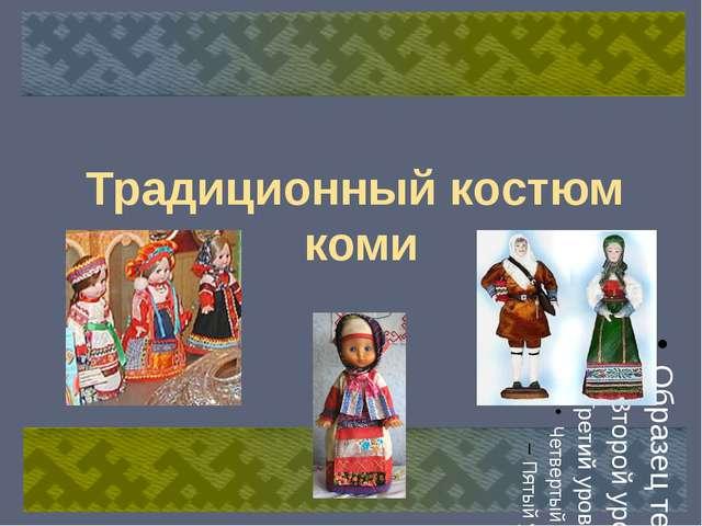 Традиционный костюм коми