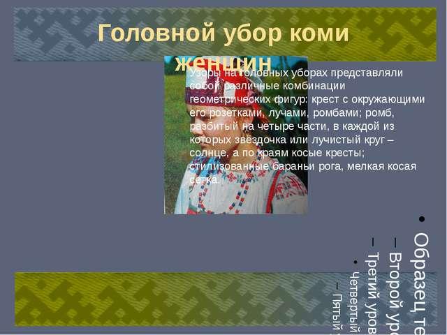 Головной убор коми женщин Узоры на головных уборах представляли собой различн...