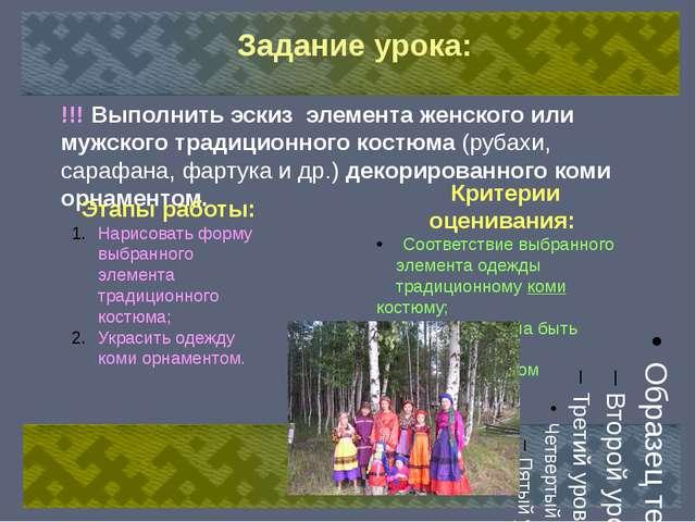 Задание урока: !!! Выполнить эскиз элемента женского или мужского традиционно...