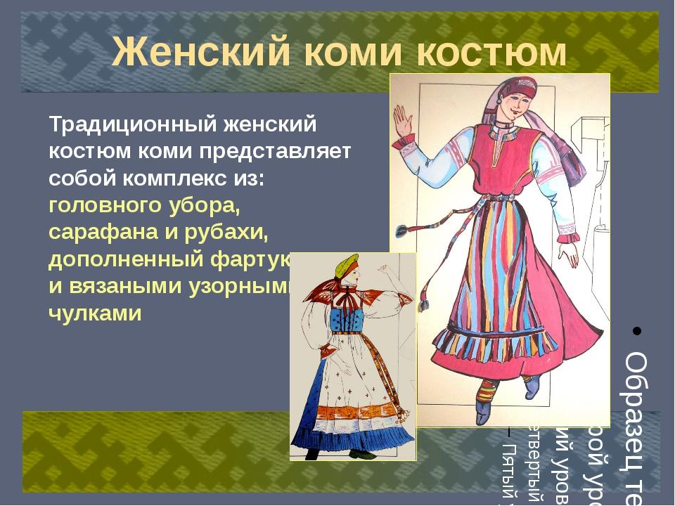Женский коми костюм Традиционный женский костюм коми представляет собой компл...