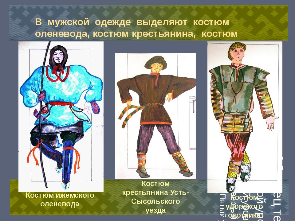 В мужской одежде выделяют костюм оленевода, костюм крестьянина, костюм охотни...