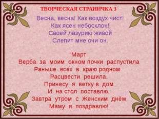 ТВОРЧЕСКАЯ СТРАНИЧКА 3 , Март Верба за моим окном почки распустила Раньше все