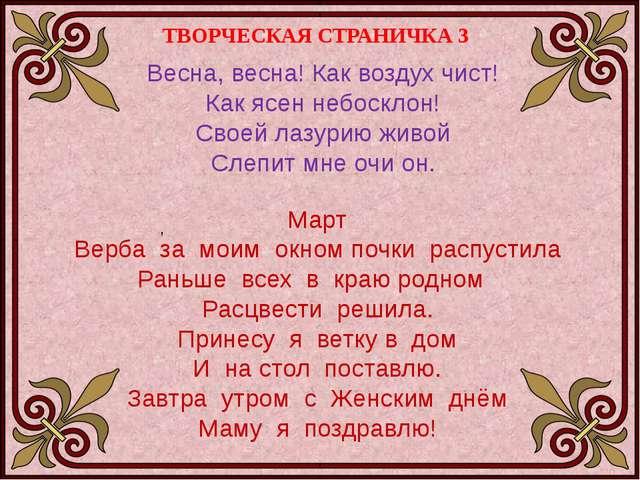 ТВОРЧЕСКАЯ СТРАНИЧКА 3 , Март Верба за моим окном почки распустила Раньше все...