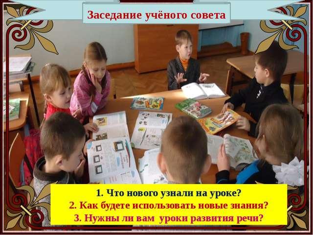 1. Что нового узнали на уроке? 2. Как будете использовать новые знания? 3. Ну...