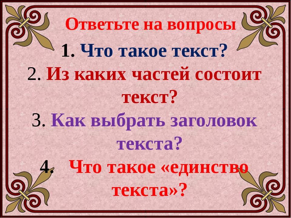 Ответьте на вопросы Что такое текст? Из каких частей состоит текст? Как выбра...