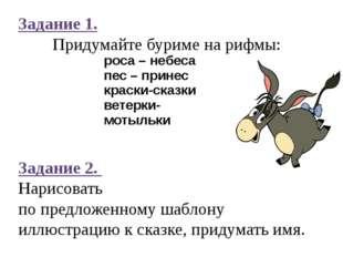 Задание 1. Придумайте буриме на рифмы: Задание 2. Нарисовать по предложенному