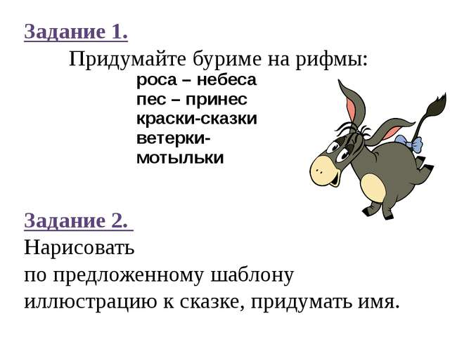 Задание 1. Придумайте буриме на рифмы: Задание 2. Нарисовать по предложенному...